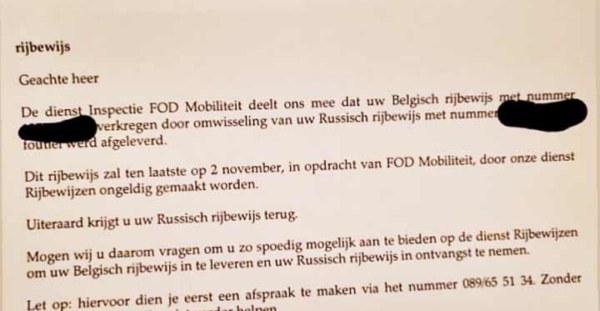 Бельгийские власти забирают водительские права, выданные по обмену на российские